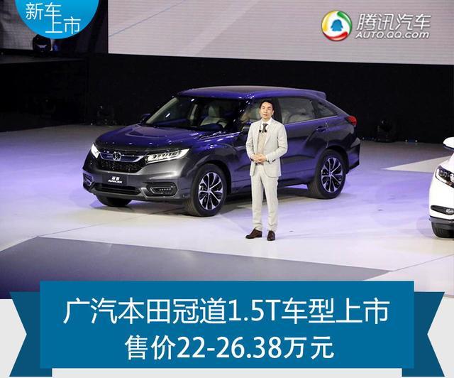 广汽本田冠道1.5T上市 携手讴歌新MDX亮相