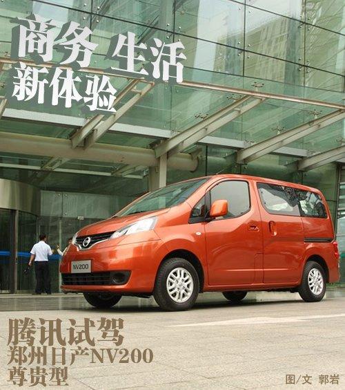 商务生活新体验 腾讯试驾郑州日产NV200