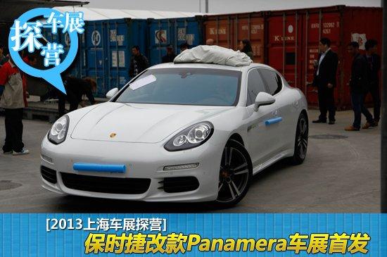 保时捷改款panamera车展首发 高清图片