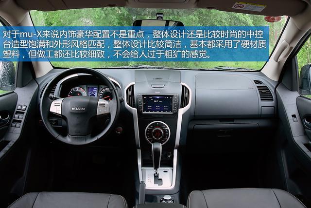 始终专注柴油发动机 试驾江西五十铃mu-X