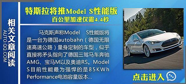 [海外车讯]特斯拉SUV细节曝光 仅供四驱版