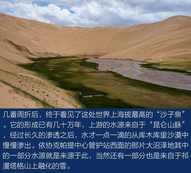 上得雪山和沙漠、下得草原和沼泽与牧游侠一道穿越阿尔金山