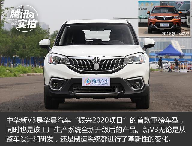 全新中华V3将于7月27日上市 起步价仅6万元