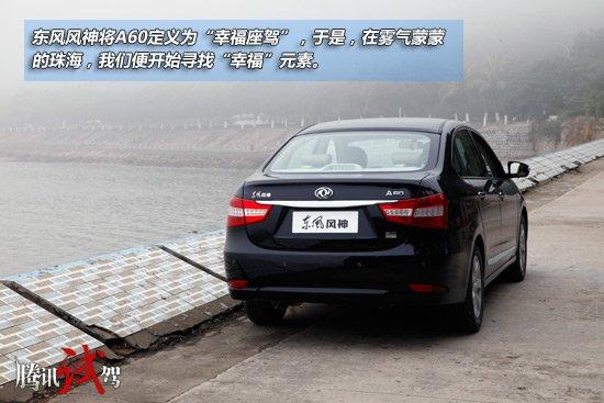 腾讯试驾东风风神A60 2.0L 自主舒适型家轿
