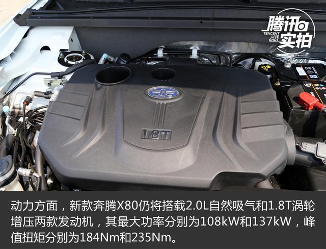 [新车实拍]实拍新奔腾X80 颜值显著提升