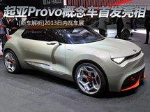 起亚Provo小型SUV概念车