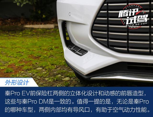 进步的不止是三电系统 腾讯长途体验秦Pro EV500