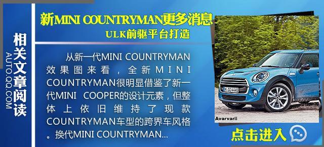 [新车发布]MINI改款COUNTRYMAN细节再升级