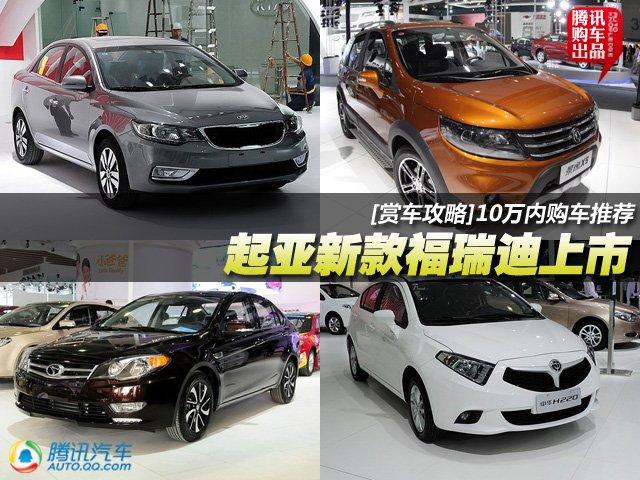 [车展导购]新款福瑞迪上市 10万内购车推荐