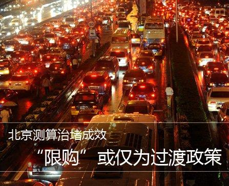 北京测算治堵成效 限购或仅为过渡政策