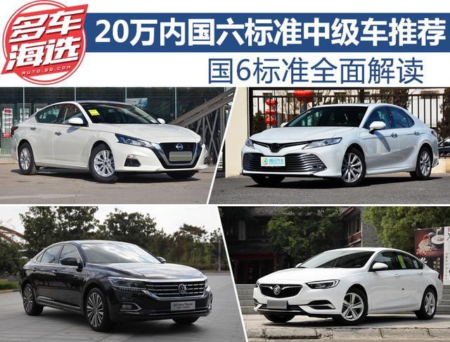 国6标准全面解读 20万内国六标准中级车推荐