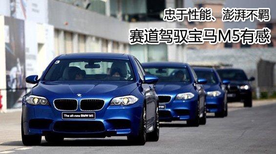 腾讯赛道试驾全新宝马M5 忠于性能
