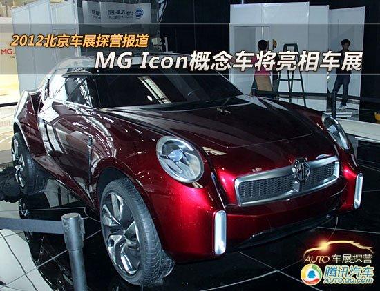 [北京车展探营]MG Icon概念车将亮相车展