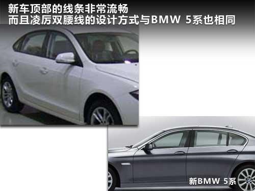 华晨中华全新紧凑型轿车曝光 酷似宝马5系