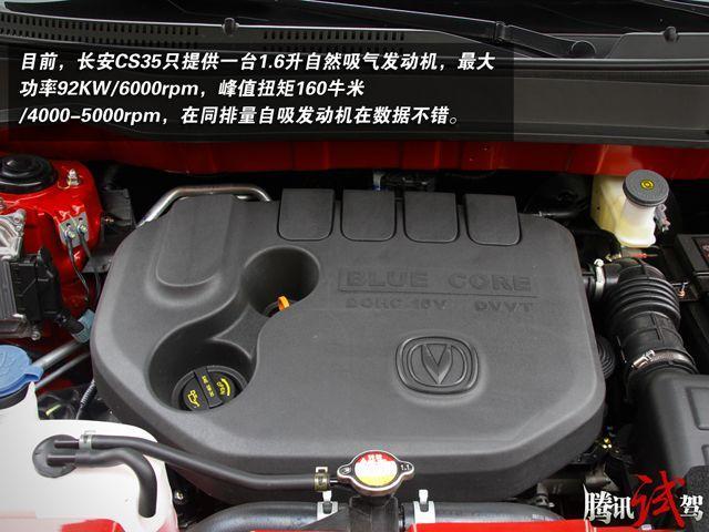 涡轮增压发动机.相反,长安cs35则全系配备了1.6l自然吸气发动高清图片