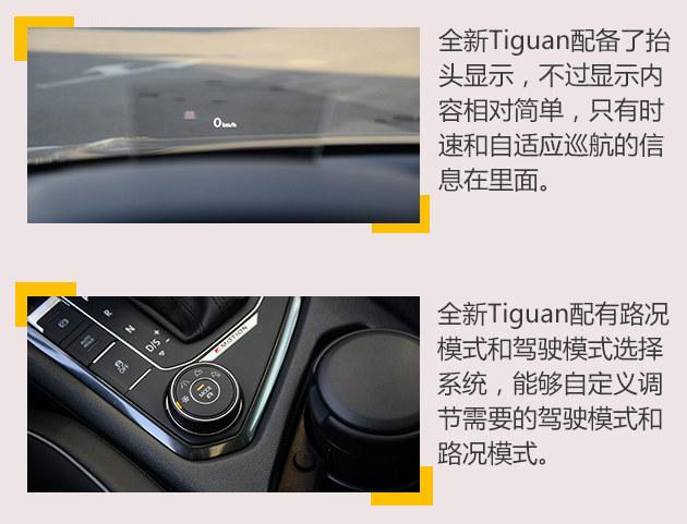 新老对话(5)大众进口Tiguan对比途观