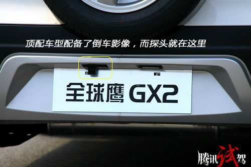颠覆的A00跨级小车 全球鹰GX2抢先试驾