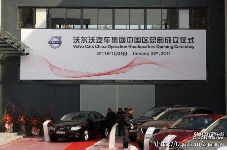 沃尔沃中国总部落户上海 李书福刻意低调