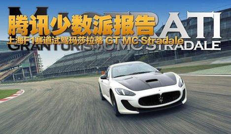 腾讯少数派报告:赛道测试玛莎拉蒂GT MC Stradale