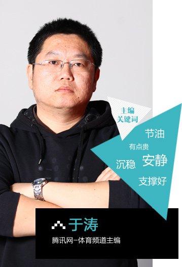 腾讯网-体育频道主编 于涛