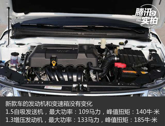6万级高配置家轿 实拍2017款吉利新远景1.5L