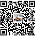 奥迪Q3官方微信