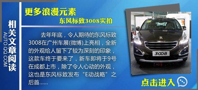 [新车实拍]东风标致301到店实拍 居家好伙伴