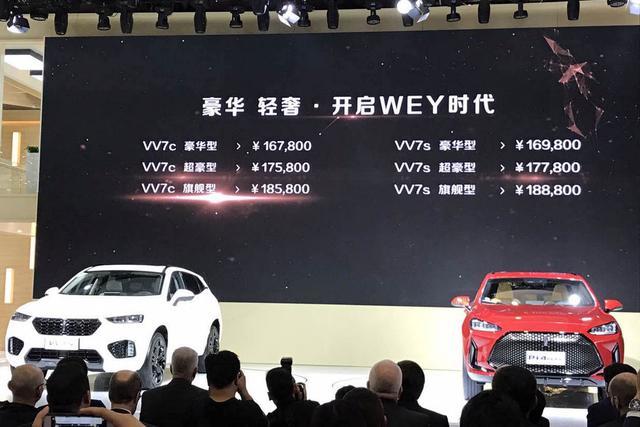 长城WEY VV7c VV7s上市 售16.78 18.88万元高清图片