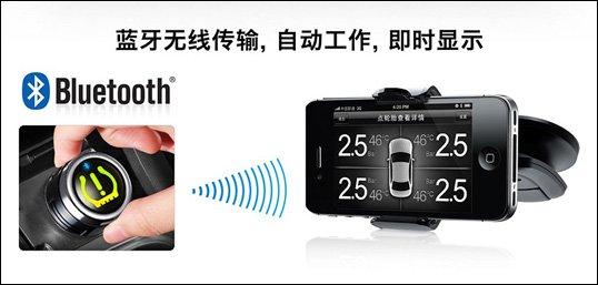 体验中心:铁将军iphone版tpms8886