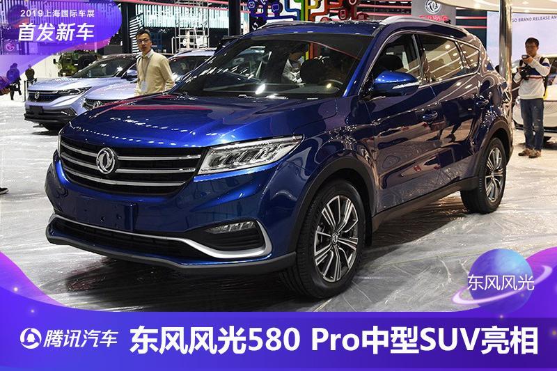 内外设计升级 东风风光580 Pro车展亮相