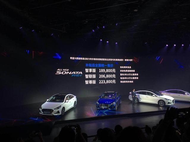 补贴后售18.98万起 北京现代索纳塔PHEV上市