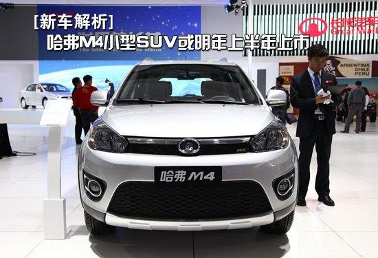 [新车解析]哈弗M4小型SUV或明年上半年上市