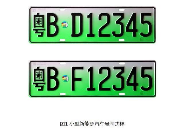 公安部:新能源汽车专用号牌将在国内全面推广