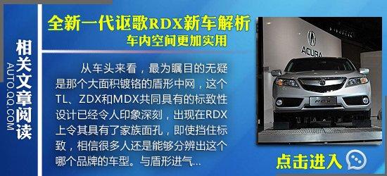 [新车发布]讴歌改款ZDX官图发布 配置提升