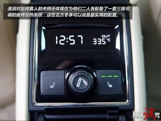 腾讯体验上海大众斯柯达速派2