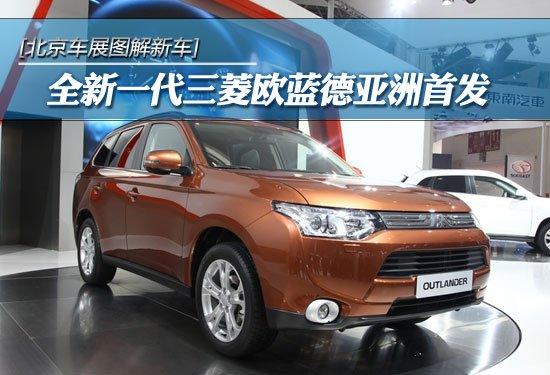 [图解新车]全新一代三菱欧蓝德亚洲首发