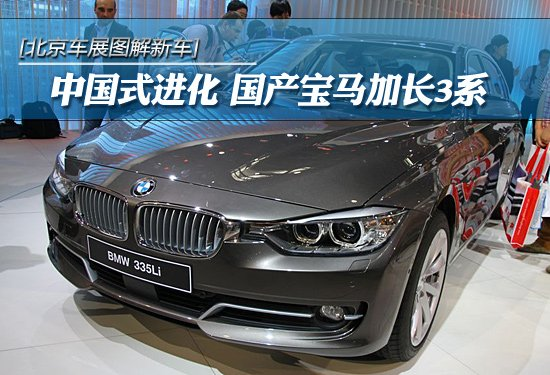 [图解新车]国产宝马加长3系 中国式进化