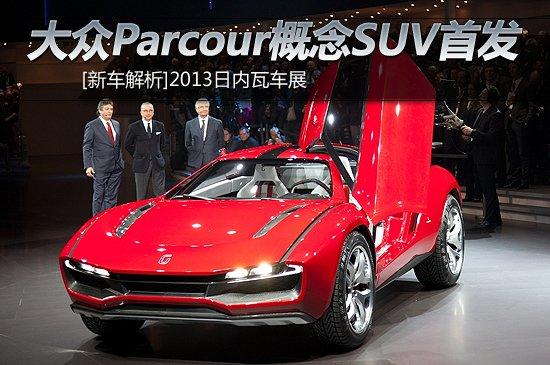 [新车解析]大众Parcour概念SUV全球首发