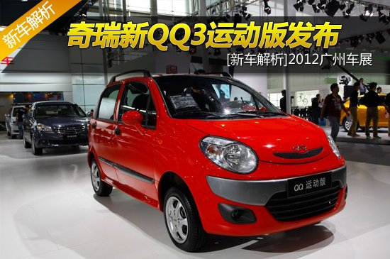 [新车解析]奇瑞新QQ3运动版车展首发亮相