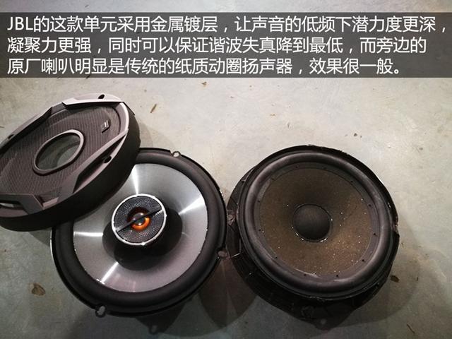 腾讯用品评测第80期:评测入门级汽车改装音响