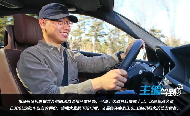 驾驶富有深厚底蕴 高军谈北京奔驰E300L