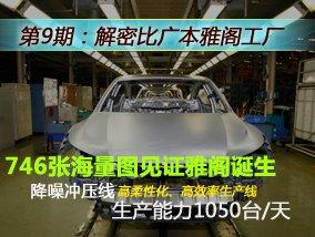 腾讯造车解密广汽本田增城工厂 见证第九代雅阁诞生