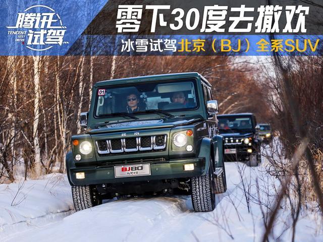 无惧严寒风雪 冰雪试驾北京(BJ)全系车型