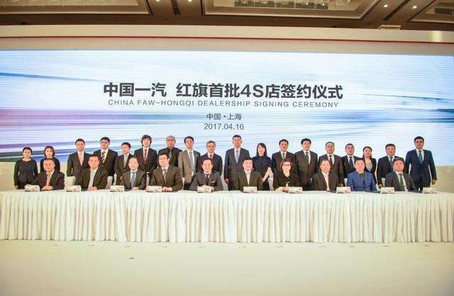 首批设21家4S店 红旗4S店签约仪式在沪举行