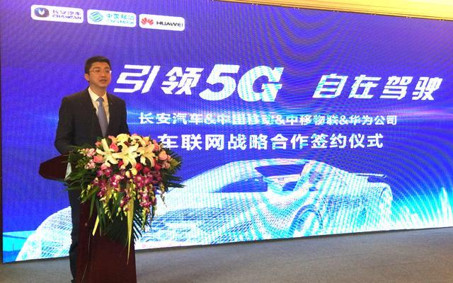 长安汽车携三大企业签署车联网战略合作协议