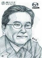 长安马自达总经理藤桥稔
