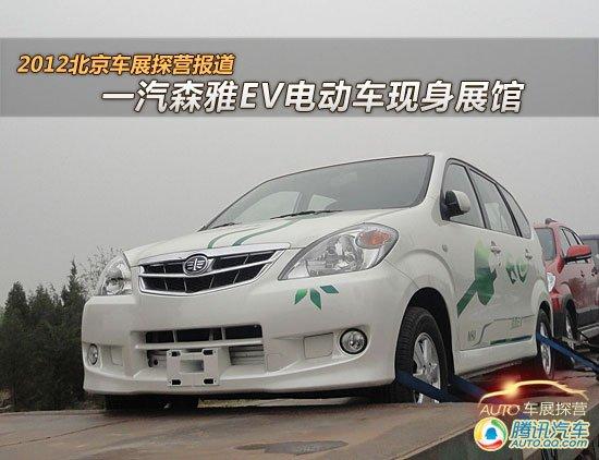 [北京车展探营]一汽森雅EV电动车现身展馆