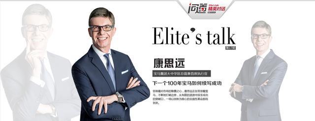 预告:宝马集团大中华区总裁兼首席执行官康思远做客《问道》
