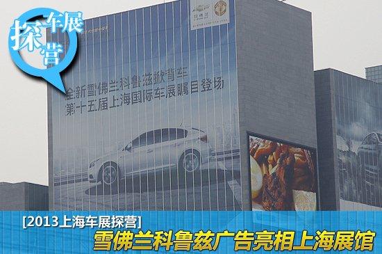 [上海车展探营]全新标致2008亮相上海展馆