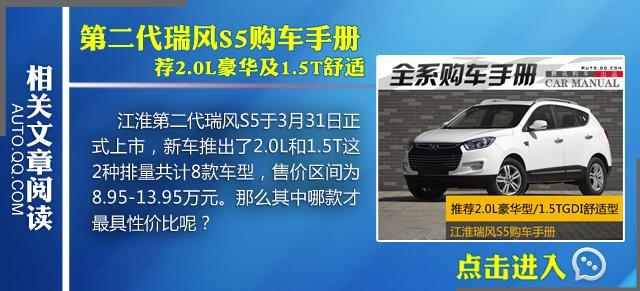 第二代瑞风S5对比长安CS75 有面儿有劲儿